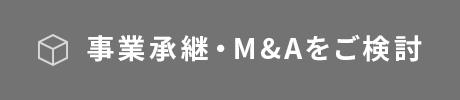 事業承継・M&Aをご検討
